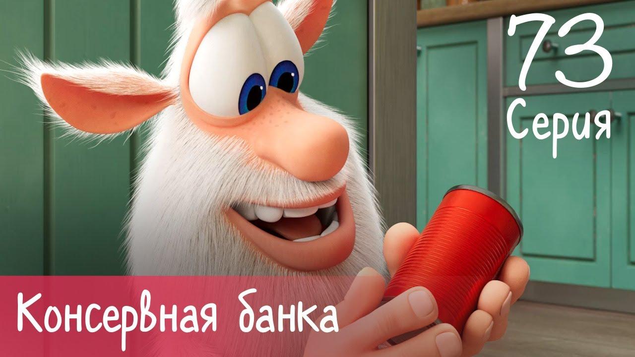 Буба - Консервная банка - Серия 73 - Мультфильм для детей