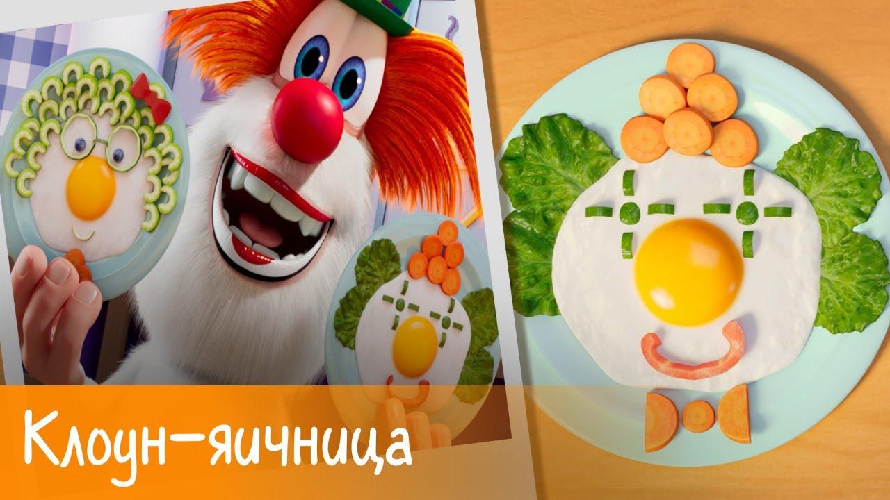 Буба - Готовим с Бубой: Клоун-яичница - Серия 4 - Мультфильм для детей