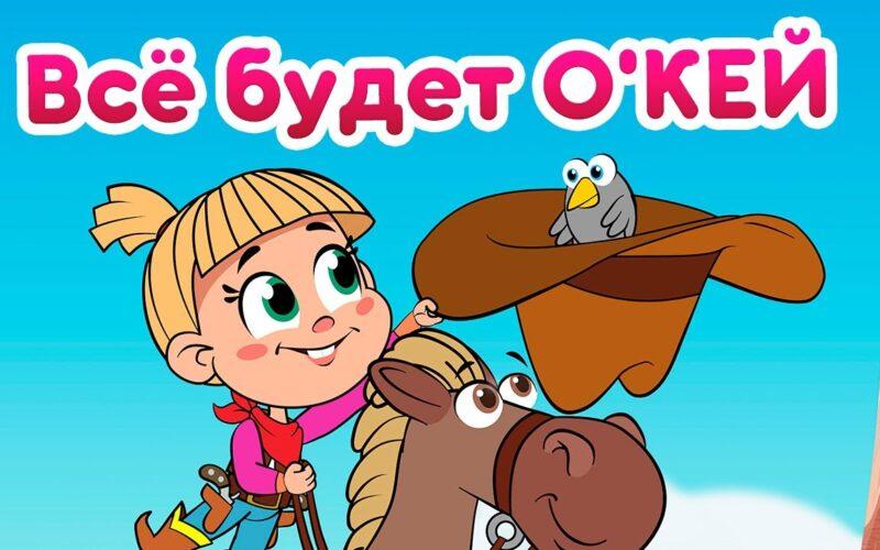 Маша и Медведь - 🤠 Всё будет О'КЕЙ 🐎  (Однажды на Диком Западе) 🎶 Новая песня!