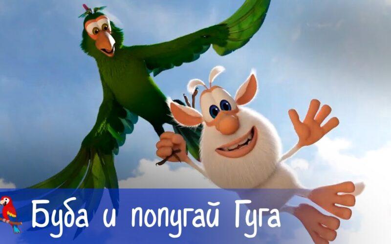 🦜 Буба - Буба и попугай - Все серии с Гугой - Мультфильм для детей