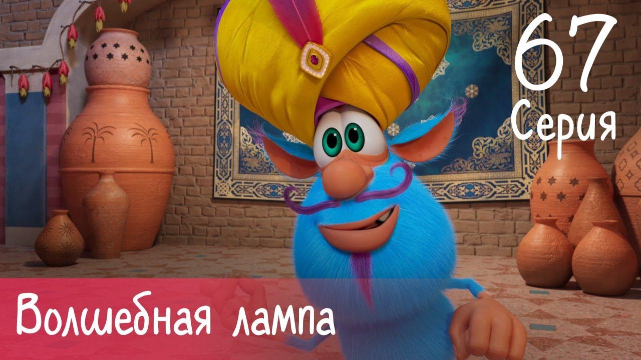 Буба - Волшебная лампа - Серия 67 - Мультфильм для детей
