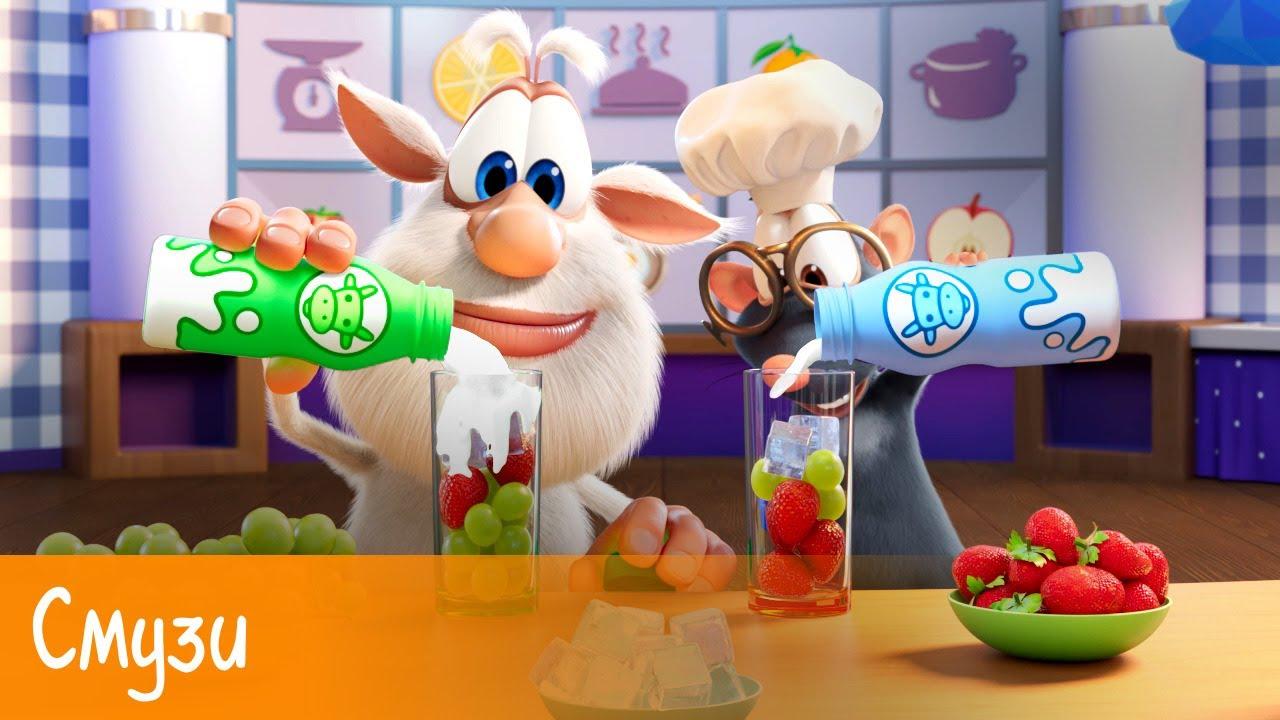 Буба - Готовим с Бубой: Смузи - Серия 11 - Мультфильм для детей