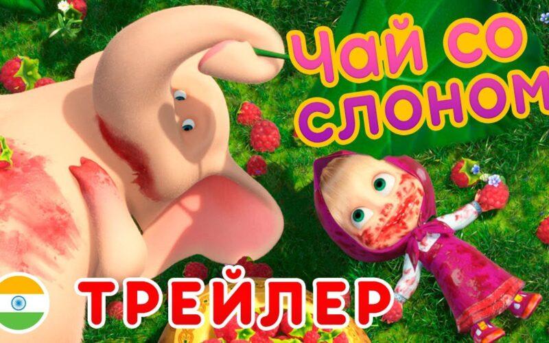 Маша и Медведь - 🐘 Чай со слоном 🍲 (Трейлер) Машины Песенки