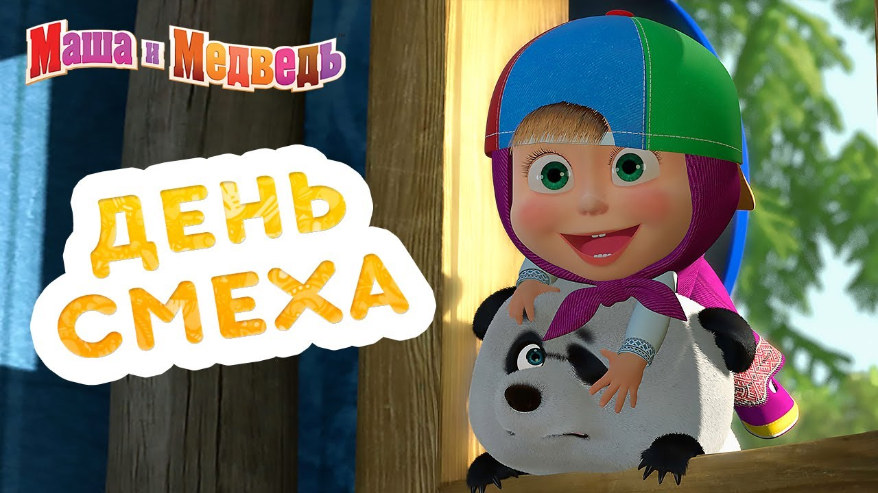 Маша и Медведь - 😂 День Смеха! 🤪