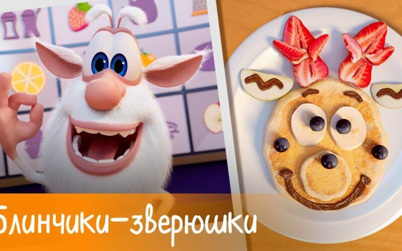 Буба - Готовим с Бубой: Блинчики-зверюшки - Серия 1 - Мультфильм для детей