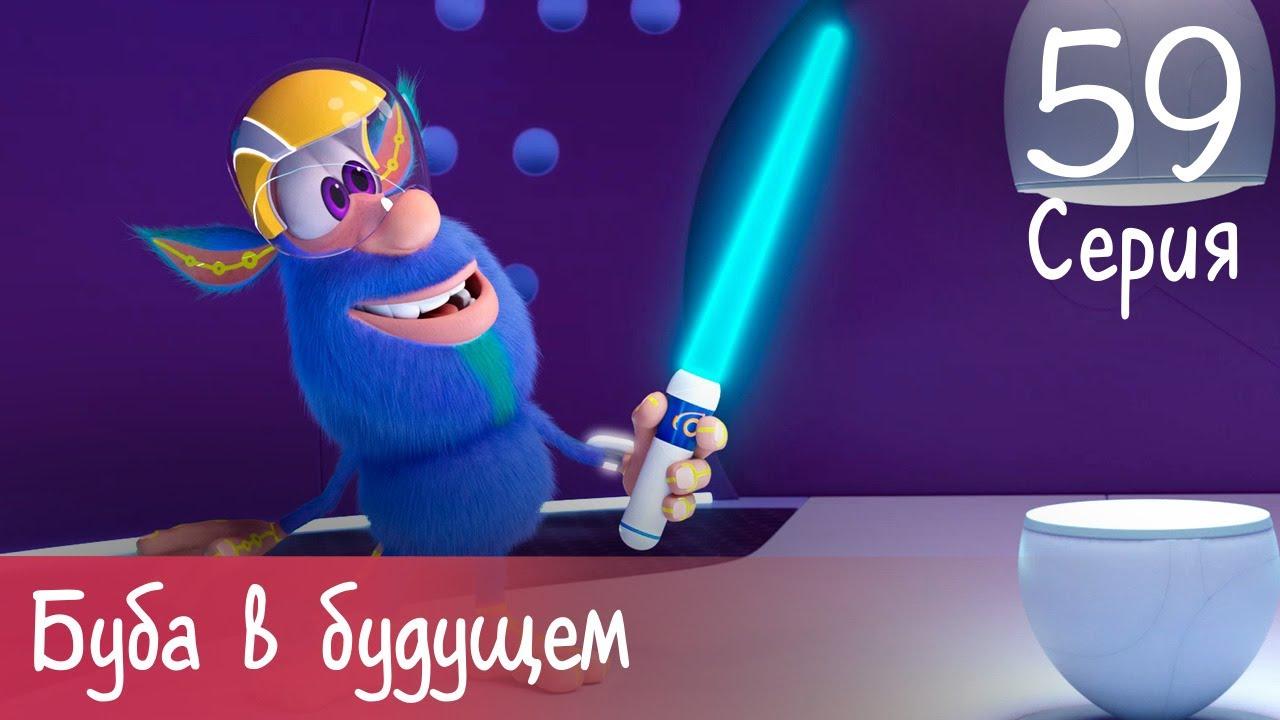 Буба - Буба в будущем - Серия 59 - Мультфильм для детей