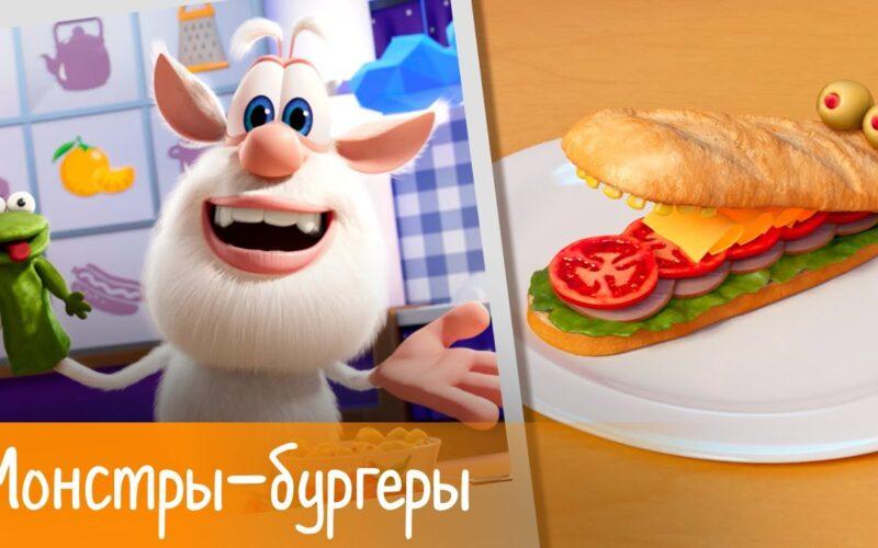 Буба - Готовим с Бубой: Монстры-бургеры - Серия 2 - Мультфильм для детей