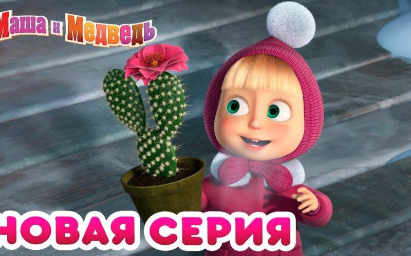 Маша и Медведь - Новая серия 🔥 Весна идет весне дорогу! 🌷