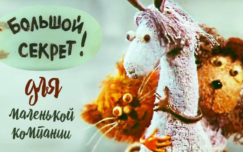 Большой секрет для маленькой компании (1979) Советский кукольный мультфильм | Золотая коллекция