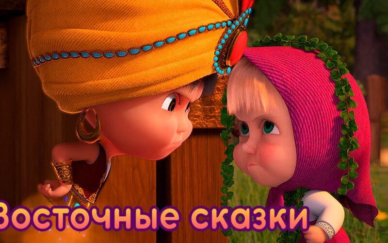 Маша и Медведь - Восточные Сказки 🧞Новая серия! 🔥