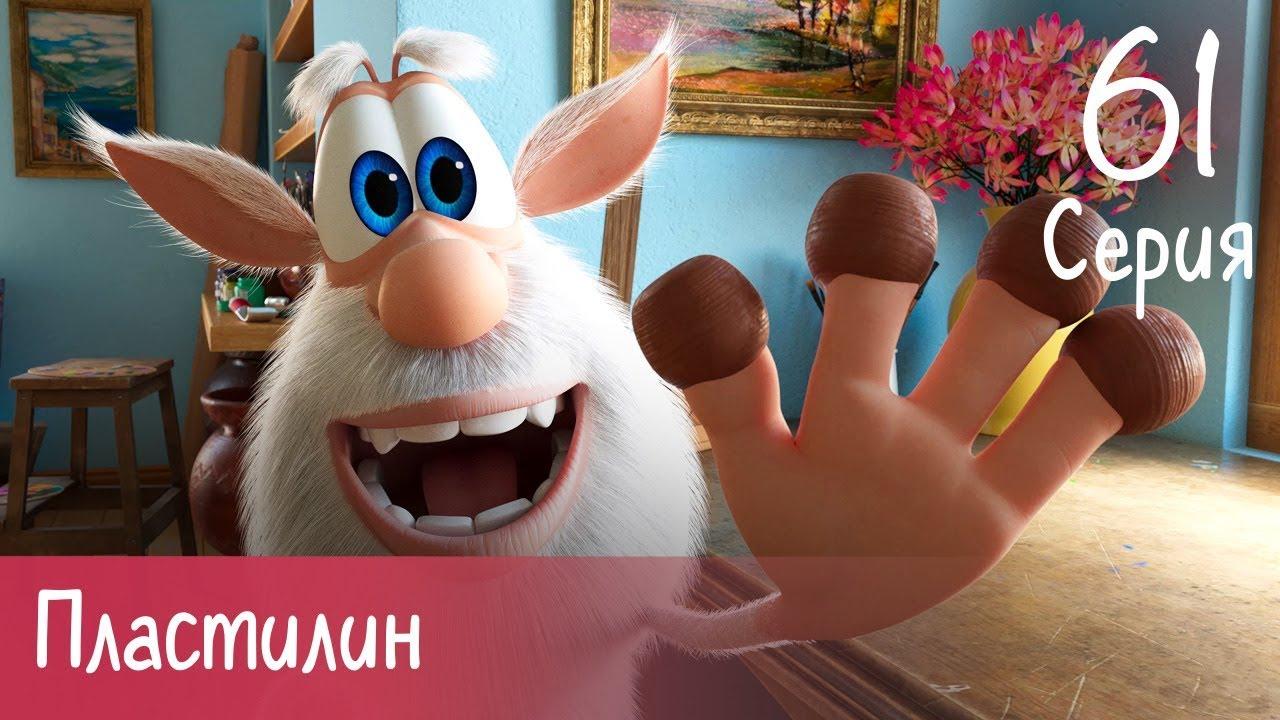 Буба - Пластилин - Серия 61 - Мультфильм для детей