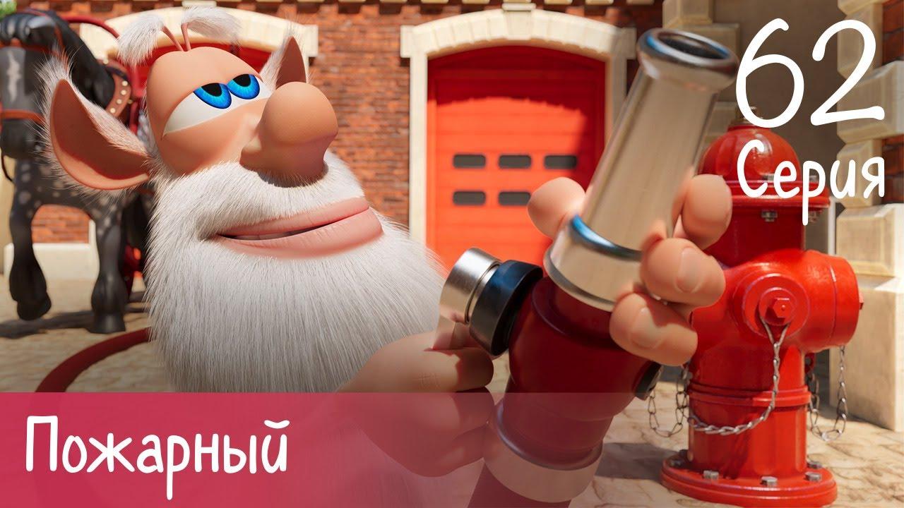 Буба - Пожарный - Серия 62 - Мультфильм для детей