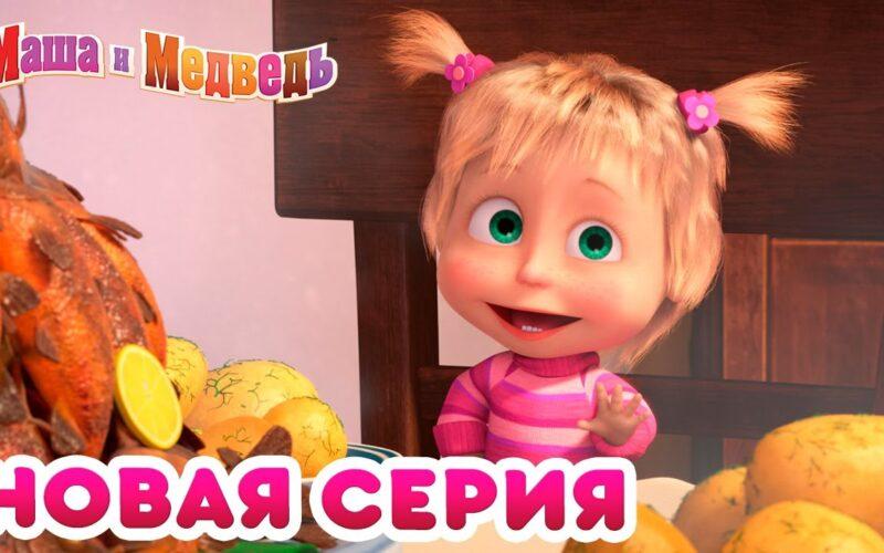 Маша и Медведь - Новая серия! 🐙 Рыбалка! 🐟 🦀