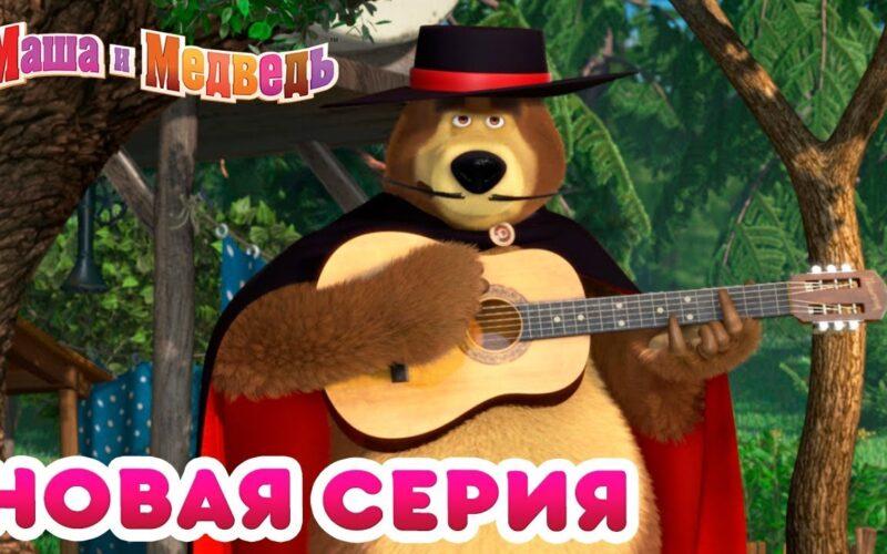 Маша и Медведь - Новая серия 🔥 Танцуют все! 👯♀️