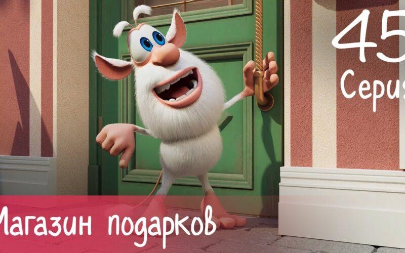 Буба - Магазин подарков - 45 серия - Мультфильм для детей