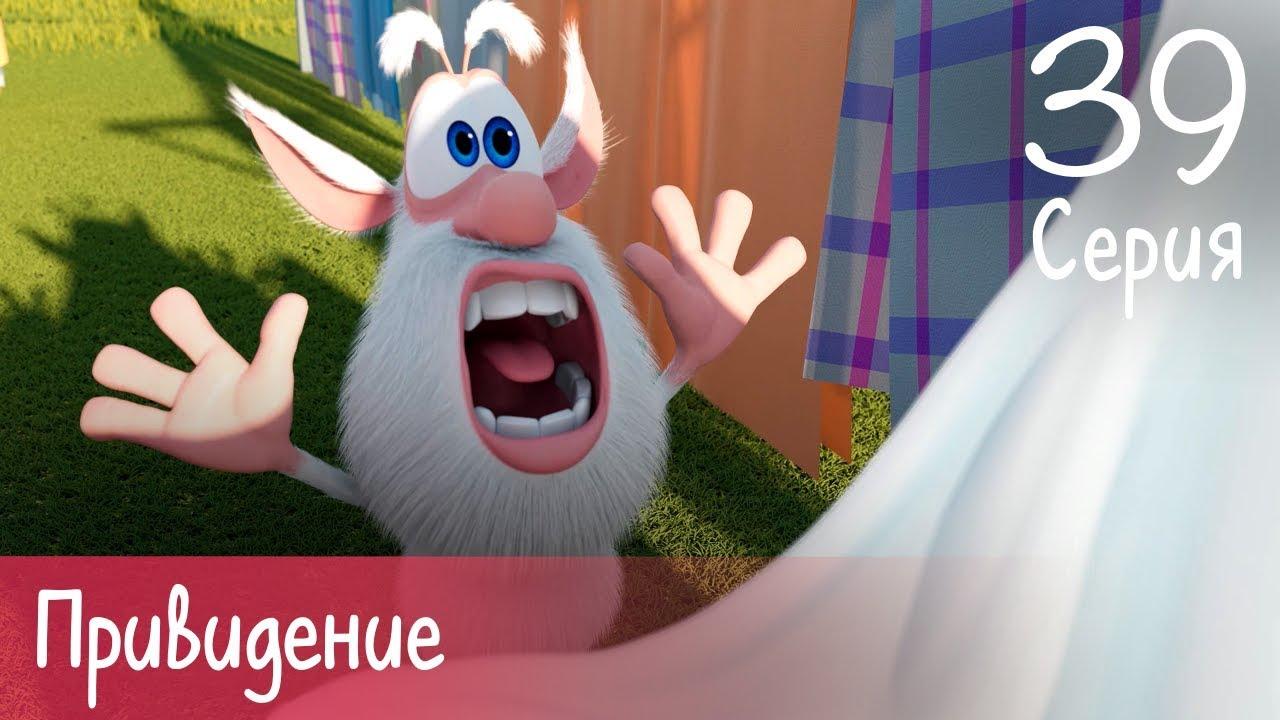 Буба - Привидение - 39 серия - Мультфильм для детей