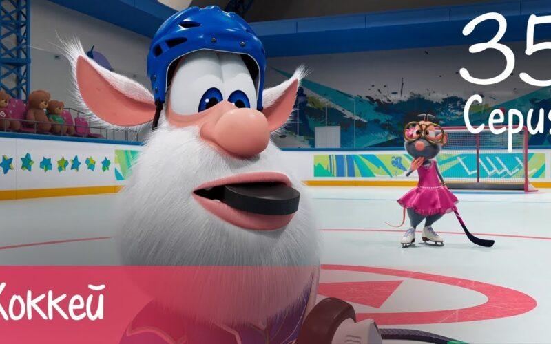 Буба - Хоккей - 35 серия - Мультфильм для детей